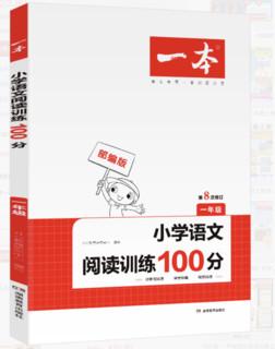 《小学语文阅读训练100篇 一年级》