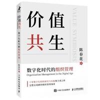 《价值共生:数字化时代的组织管理》(陈春花教授新作)