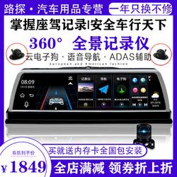 路探  中控台全屏流媒体360度行车记录仪1080P安卓导航ADAS声控四路监控
