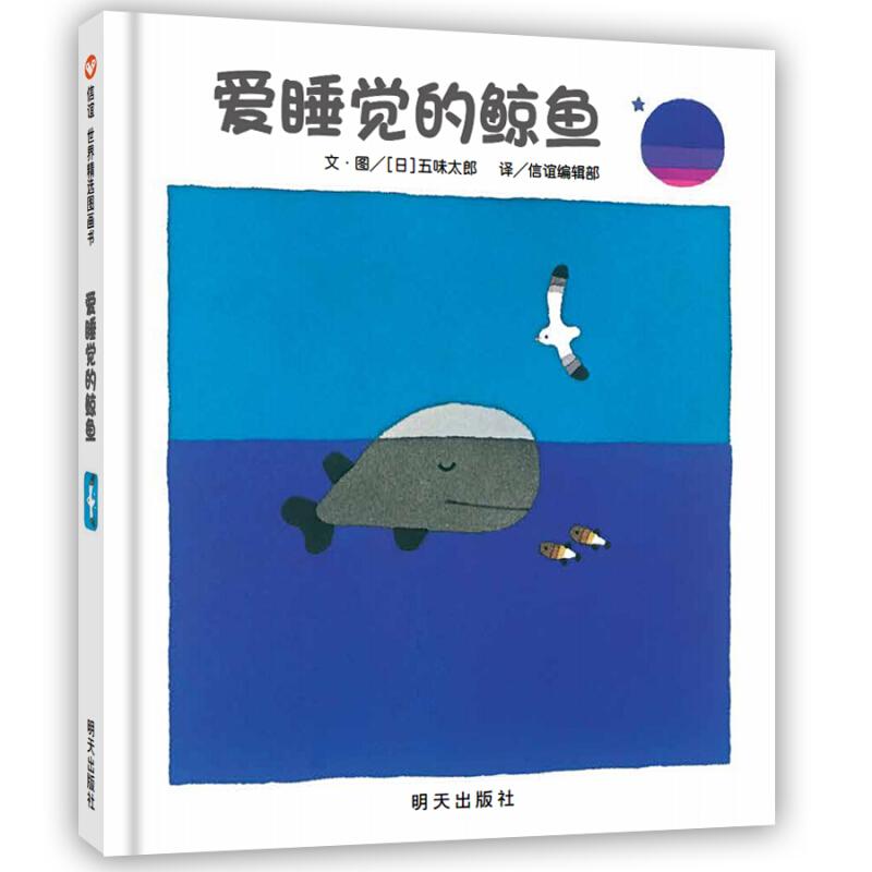 信谊绘本世界精选图画书:爱睡觉的鲸鱼