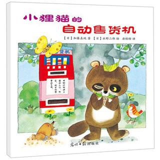 小狸猫的自动售货机