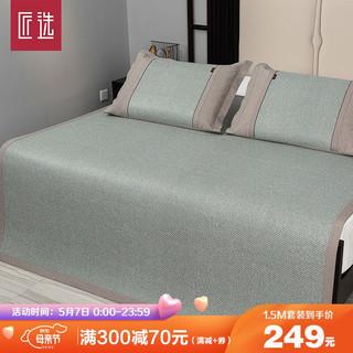 凉席藤席加厚可折叠1.5米床三件套双人席子 150*200cm一席两枕套