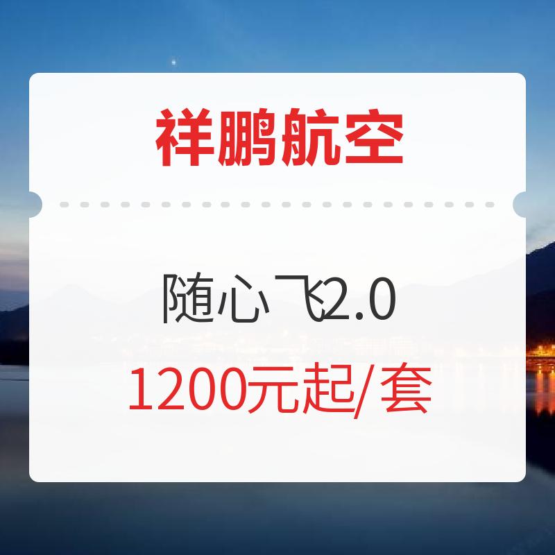 祥鹏航空随心飞2.0即将开售!看看是不是你的菜!