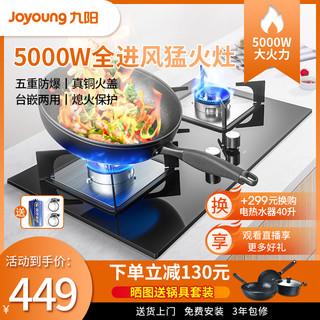 Joyoung 九阳 九阳燃气灶煤气灶双灶家用天然气嵌入式两用灶台式液化气猛火炉具