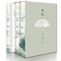京东PLUS会员:《诗经:风雅颂》(全3册)