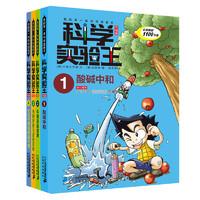 《我的第一本科学漫画书·科学实验王1-4》(升级版、套装共4册)