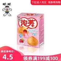 旺旺泡芙60g巧克力味牛奶味甜点小点心球休闲零食膨化食品(牛 奶味)