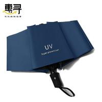 惠寻 紫外线全自动开收晴雨伞 325g