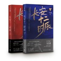 京东PLUS会员:《长安十二时辰》(上、下2册)