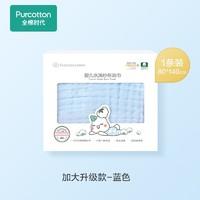 Purcotton 全棉时代 婴儿6层纱布浴巾 包边款  95*95cm