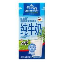 OLDENBURGER 欧德堡 灭菌全脂纯牛奶 200ml*16盒