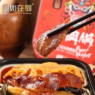 如在蜀 网红牛肉火锅什锦蔬菜牛肉牛肚自热方便速食懒人火锅 1盒牛肚火锅+3盒什锦蔬菜mini锅