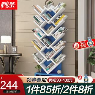 爱沐歌  简易书架落地书柜组合现代创意心形置物架小书架树形桌上绘本架 5心-蓝 白色