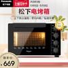 松下H3202电烤箱家用大容量烘焙多功能全自动32L台式蛋糕烤箱正品