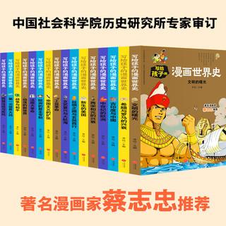 写给孩子的漫画世界史(全16册)