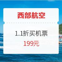 """11日0点: 花式虐""""狗""""!西部航空爱情""""机""""遇 1.1折买机票特权(4个单程)"""