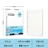 KOKUYO 国誉 WSG-RUSP12 活页替芯 A5/100页