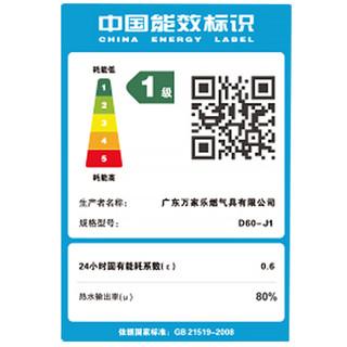 Macro/万家乐 D60-J1 60升电热水器家用卫生间速热储水式节能洗澡