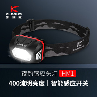 KLARUS凯瑞兹 HM1感应头灯夜钓鱼专用户外强光充电式防水超长续航轻小led灯 黑色