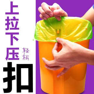 e洁 垃圾袋平口可扣型加厚家用酒店塑料袋 小号40*45cm 10卷装 共300只颜色随机