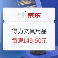 促销活动:京东商城 得力文具用品 促销活动