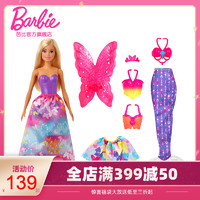 芭比娃娃Barbie之童话换装组合女孩公主玩具生日礼物儿童玩具