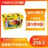 LEGO乐高系列儿童大号创意箱10698益智拼装 积木玩具小颗粒套装