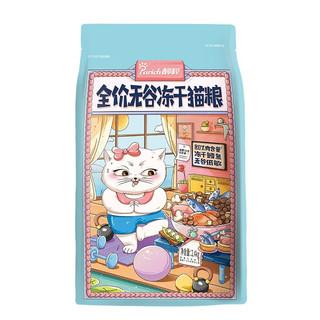PURICH 醇粹 醇粹猫粮  无谷冻干猫粮 2.4kg