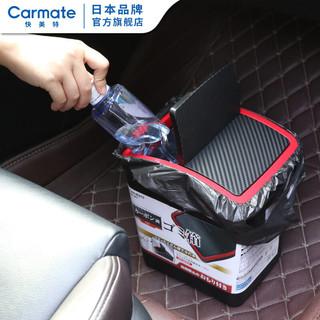 CARMATE 快美特 快美特日本进口车载垃圾桶汽车垃圾桶前排后排专用带盖汽车用品