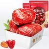 楼兰蜜语一等红枣500g*2袋新疆和田大枣特产休闲零食枣子即食骏枣