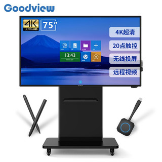 Goodview 仙视 仙视(Goodview)智能电子白板会议平板 75英寸触摸清远程视频会议系统一体机标准版 移动支架 GM75S4