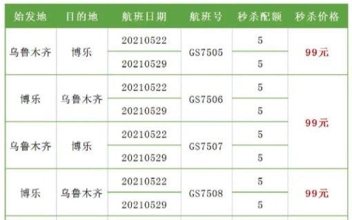 天津航空 会员日特价机票
