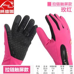 Wind Tour 威迪瑞 威迪瑞户外抓绒手套防风绒质保暖骑车全指手套