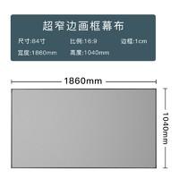 JMGO 坚果  白玻纤画框幕布 超窄边画框 84寸 16:9