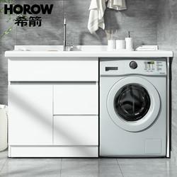 HOROW 希箭 不锈钢浴室柜组合套装 乐钢140cm