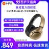 HiVi惠威AW-85无线蓝牙耳机头戴式手机电脑通用耳麦音乐运动游戏小米苹果跑步重低音降噪四六级听力耳机