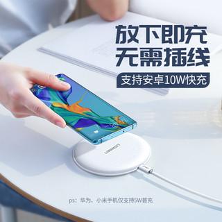 手机无线充电器桌面苹果快充 支持苹果12华为三星小米无线充 白色