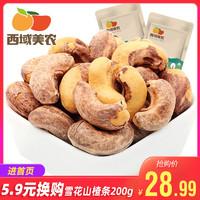 【西域美农_烘焙腰果200g】坚果特产休闲零食带皮腰果仁