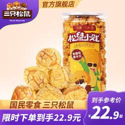 Three Squirrels 三只松鼠 三只松鼠休闲零食小贱爆米花150g×2罐膨化食品焦糖味 焦糖味