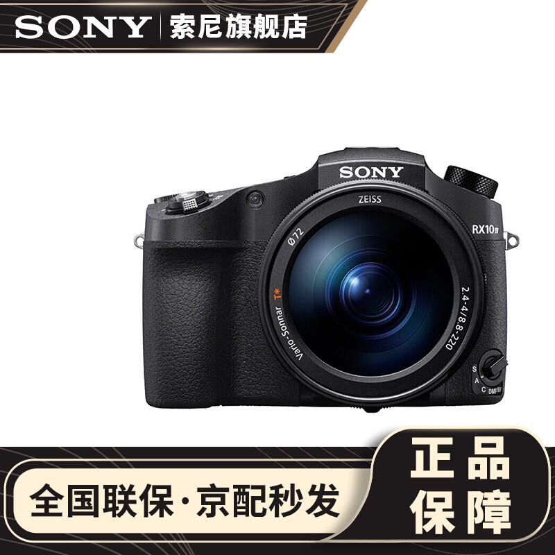 索尼(SONY)黑卡长焦数码相机 照相机 家用旅游相机 长焦黑卡RX10M4 官方标配