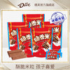 德芙巧克力脆香米牛奶黑白夹心巧克力120g*5袋装散装夹心休闲零食(A 预定立减)