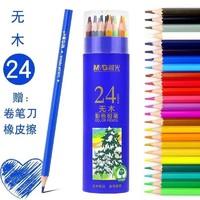 天猫百亿补贴:M&G 晨光 无木彩色铅笔 24色