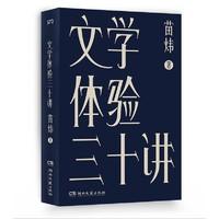 京东PLUS会员:《文学体验三十讲》