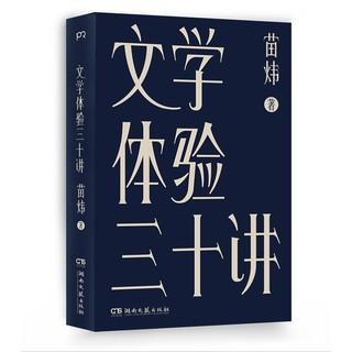 京东PLUS会员 : 《文学体验三十讲》