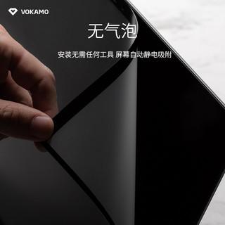 VOKAMO适用苹果电脑Mac屏幕膜macbookair笔记本Macbook保护膜air防蓝光Macbookpro16寸macpro 13寸贴膜磨砂膜