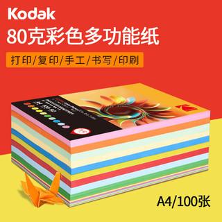 Kodak 柯达 美国柯达Kodak 彩色复印纸A4多功能打印纸儿童手工彩色折纸卡纸千纸鹤折纸 10色混装彩纸100张9891-134