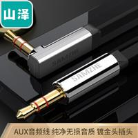 SAMZHE 山泽 车载aux音频线 3.5mm公对公 黑色 2米