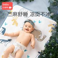 babycare婴儿苎麻凉席儿童透气防螨新生儿幼儿园宝宝婴儿床凉席夏(120cm×65cm、哈珀绿)