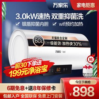 万家乐D60-Y1电热水器60升家用卫生间速热储水式节能出租洗澡抑菌