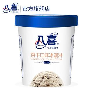 八喜 冰淇淋 桶装 家庭装大桶装量贩装冰激凌550g单桶多桶 饼干口味